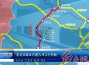 南龙铁路正式进入试运行阶段