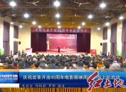 庆祝改革开放40周年电影展映周活动在上杭启动