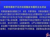 市委常委班子召开巡视整改专题民主生活会