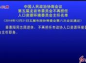 中国人民政治协商会议第五届龙岩委员会不再担任人口资源环境委员会主任名单