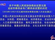 关于中国人民政治协商会议第五届龙岩市委员会专门委员会设置的决定