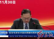 纪念毛泽东才溪乡调查八十五周年理论研讨会举行