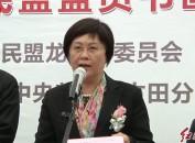北京龙岩民盟书画家纪念改革开放四十年书画展在岩举办