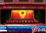 市政协五届三次会议举行第三次全体会议
