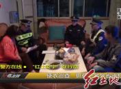 """警方在线● """"红土安宁""""在行动"""