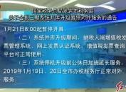 国家税务总局龙岩市税务局关于金税三期系统并库升级暂停对外服务的通告