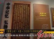 《客家上杭》大型人文纪录片在客家族谱博物馆开拍
