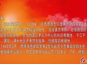 廖海濤:奮戰到最后一刻的抗日英雄