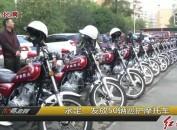 永定:发放50辆巡护摩托车