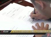 全市司法行政系统举行调解文书现场制作和法治宣讲比赛