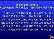 市委常委会召开会议 传达贯彻省委十届七次全会、省委经济工作会议精神