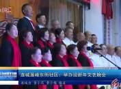 连城莲峰东街社区:举办迎新年文艺晚会