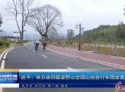 武平:举办第四届梁野山全国山地自行车爬坡赛