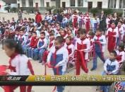 连城:罗坊乡松泰明欣希望小学举行揭牌仪式