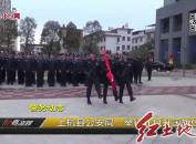 上杭县公安局:举行元旦升国旗仪式