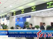 龙岩经开区(高新区)税务局:优化服务 保障个税改革顺利实施