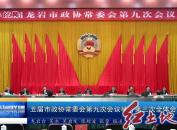 五届市政协常委会第九次会议举行第三次全体会议