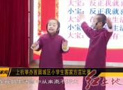 上杭举办首届城区小学生客家方言比赛