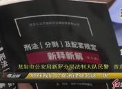 陈普胜:铁肩担道义 法理护公平