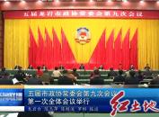 五届市政协常委会第九次会议第一次全体会议举行