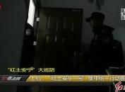 """""""红土安宁""""大巡防▪上杭:""""红土安宁一号""""集中统一行动喜获战果"""