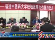 新罗区政府与福建中医药大学开展校地战略合作