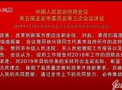 中国人民政治协商会议第五届龙岩市委员会第三次会议决议
