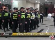 龙岩警方全力维护元旦假期社会治安稳定