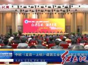 中欧(龙岩·上杭)建筑工业化论坛在上杭举行