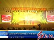 龙岩技师学院举行2019年新年文艺晚会