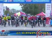 武平:举行第四届梁野山自行车爬坡赛
