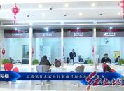 工商银行龙岩分行全面升级普惠金融服务