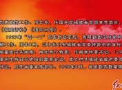 陈明:红土地走出的抗战英雄