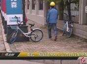 龙岩:规划近900个公共自行车停车点