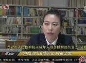 吴旭涛:不让须眉的女检察官