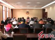 市政协党组(扩大)会议召开