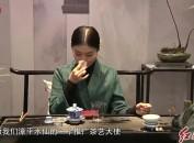 李珊波 :以茶为媒会宾客