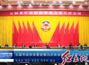 五届市政协常委会第九次会议第二次全体会议举行