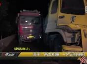 漳平:两车相撞 一名司机被困