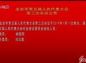 龙岩市第五届人民代表大会第三次会议公告