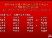龙岩市第五届人民代表大会第三次会议主席团和秘书长名单