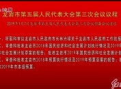 龙岩市第五届人民代表大会第三次会议议程
