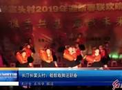 长汀长窠头村:载歌载舞迎新春