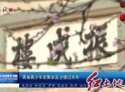 香港青少年欢聚永定土楼过大年