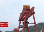 省重点项目——永梅出省公路控制性工程龙湖大桥建设突破关键节点