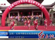 上杭:元宵节群众文化活动精彩纷呈