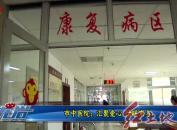 市中医院:汇聚爱心 情暖寒冬