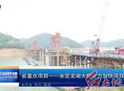 省重点项目——永定龙湖大桥:全力加快项目进度