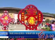 福建土楼永定景区:新春新气象 喜迎开门红