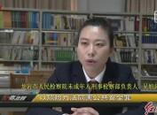检察官风采●吴旭涛:不让须眉的女检察官